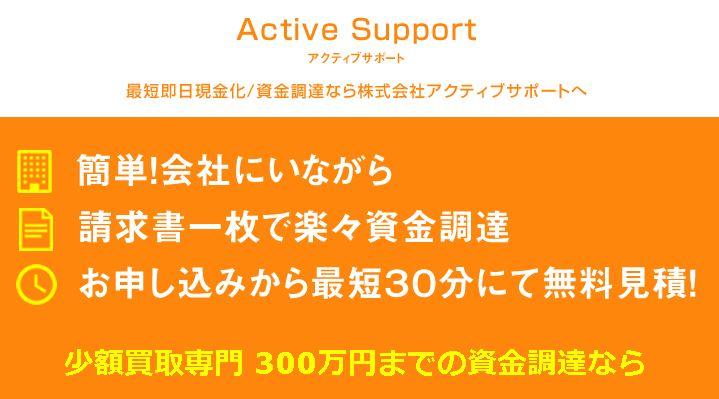 アクティブサポートのファクタリング