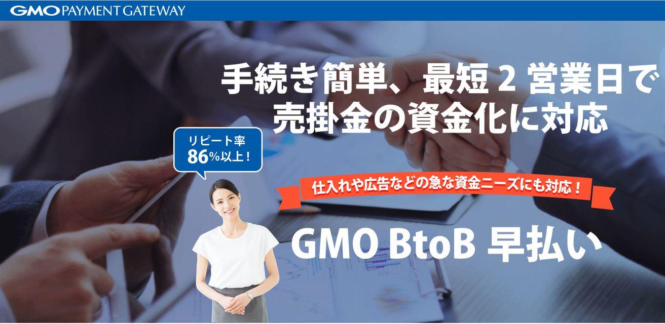 GMOBtoB早払い