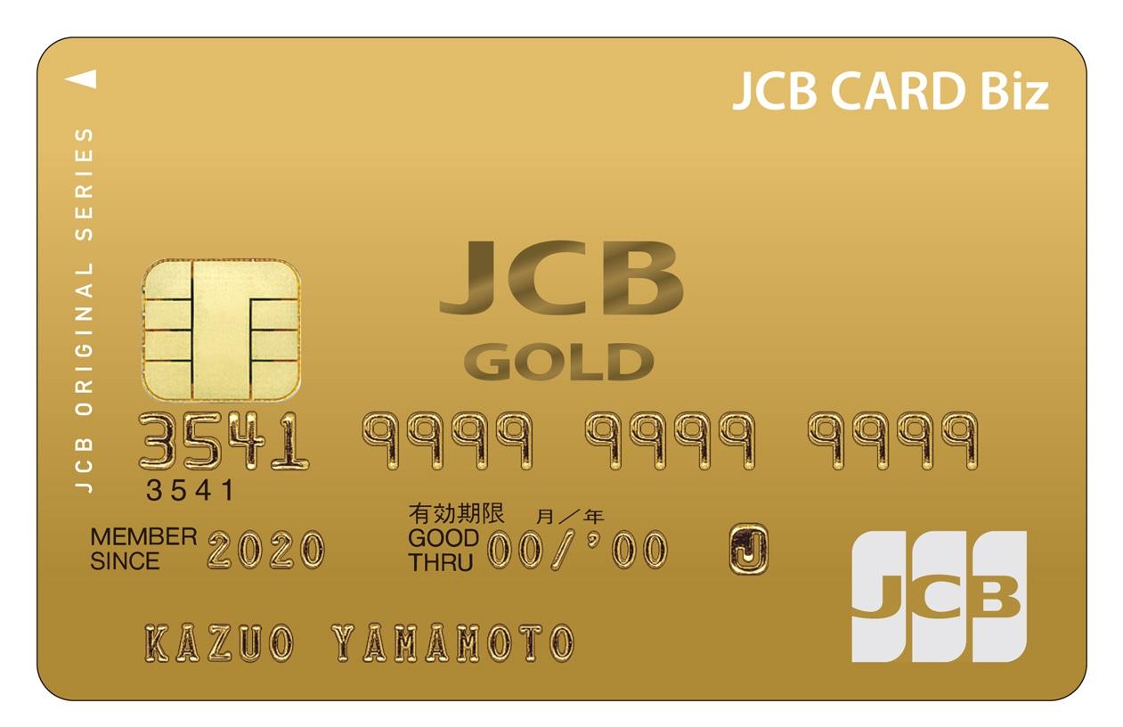 JCB CARD Bizゴールド