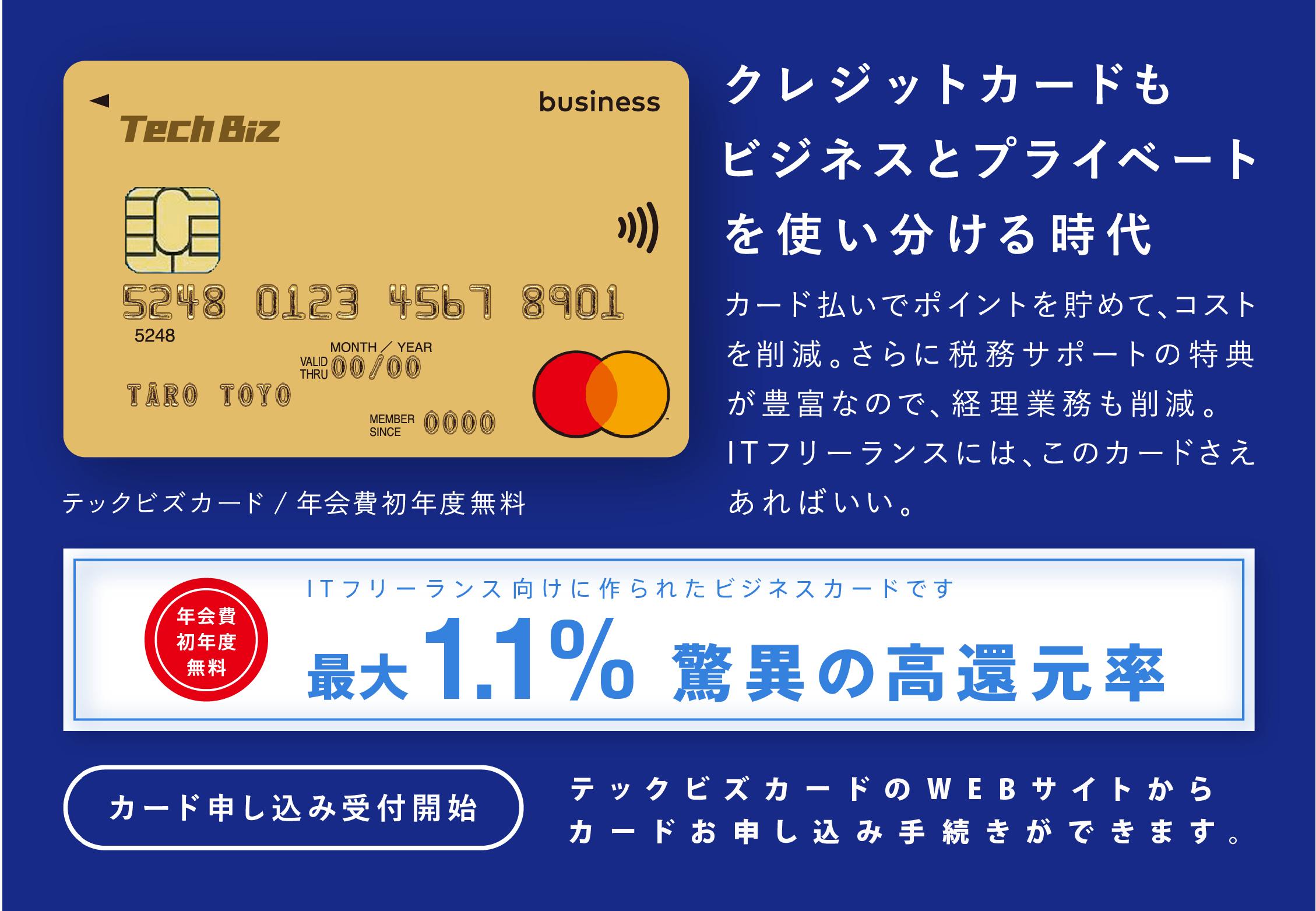 テックビズカード還元率